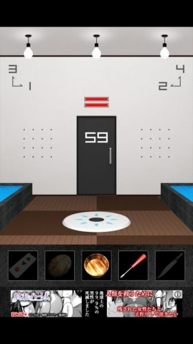 DOOORS2 攻略 ステージ59