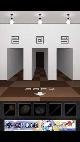 DOOORS2 攻略 ステージ60