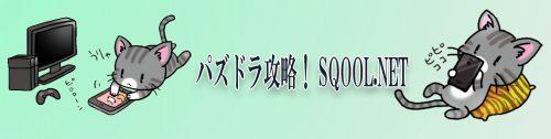 YouTubeチャンネル「パズドラ攻略!SQOOL.NET」開設のお知らせ