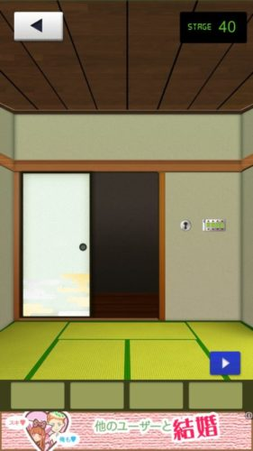 THE 和室 攻略 ステージ40