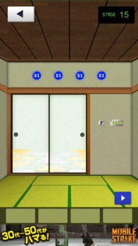 THE 和室 攻略 ステージ15