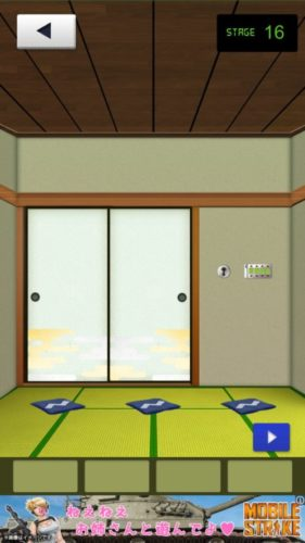 THE 和室 攻略 ステージ16