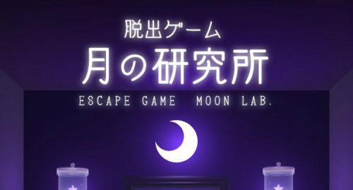 月の研究所 月が照らす不思議な研究所からの脱出 攻略コーナー