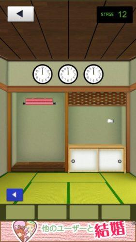 THE 和室 攻略 ステージ12