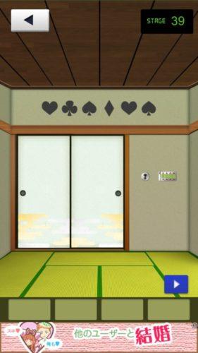 THE 和室 攻略 ステージ39