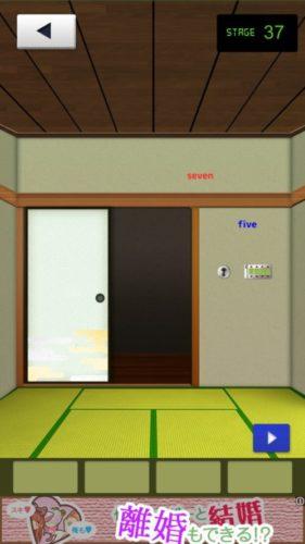 THE 和室 攻略 ステージ37