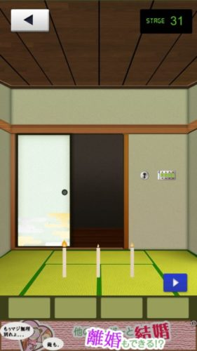 THE 和室 攻略 ステージ31