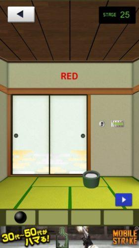 THE 和室 攻略 ステージ25