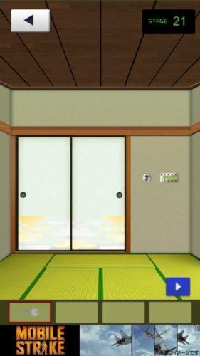 THE 和室 攻略 ステージ21