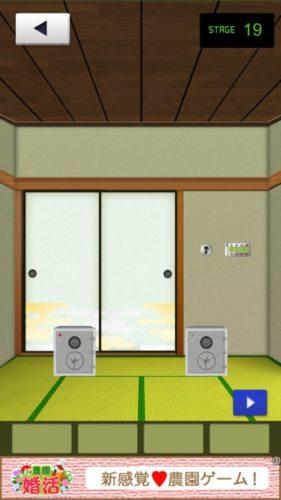 THE 和室 攻略 ステージ19