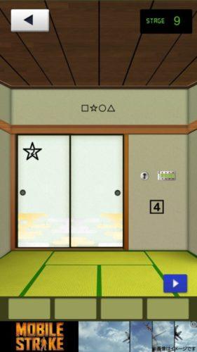 THE 和室 攻略 ステージ09