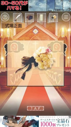 June Bride 美しい結婚式場からの脱出 攻略 ステージ1