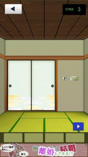 THE 和室 攻略 ステージ03