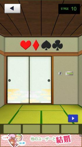 THE 和室 攻略 ステージ10