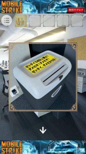 Company 誰もが憧れるオフィスからの脱出 攻略 STAGE04