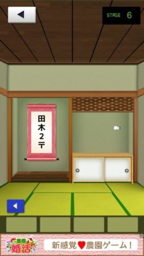 THE 和室 攻略 ステージ06