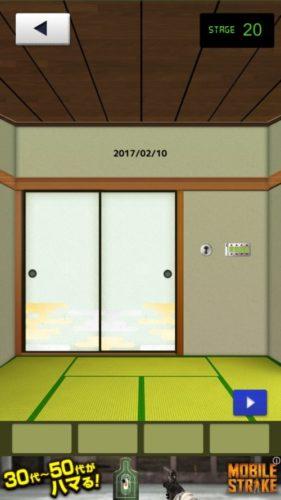 THE 和室 攻略 ステージ20