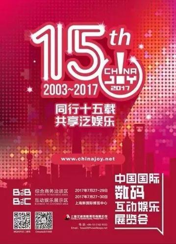 ChinaJoy2017開催概要