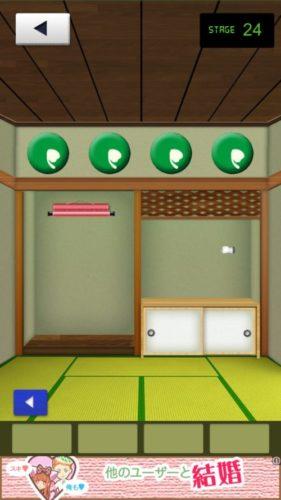 THE 和室 攻略 ステージ24