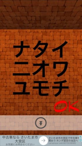 夢のガートルード 攻略 その3(脚立入手~サングラス入手まで)
