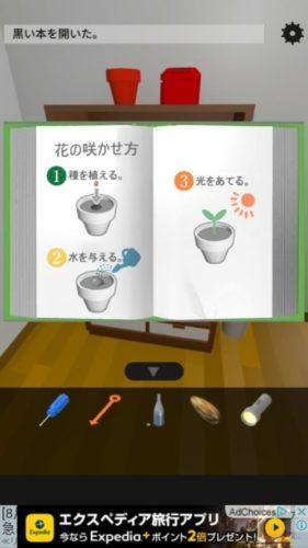ヘヤデル 攻略 その3(花の咲かせ方~カッター入手まで)
