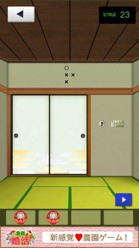 THE 和室 攻略 ステージ23