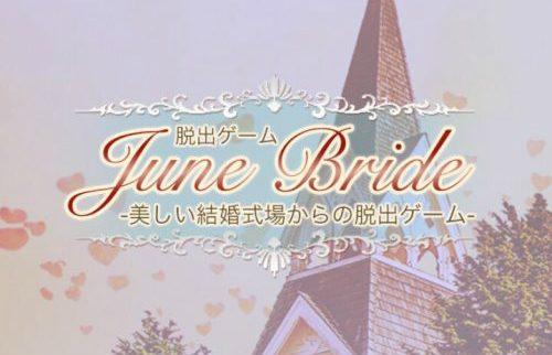 June Bride 美しい結婚式場からの脱出 攻略コーナー