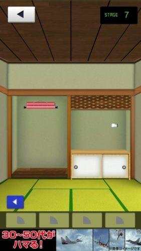 THE 和室 攻略 ステージ07
