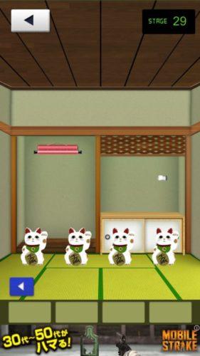 THE 和室 攻略 ステージ29