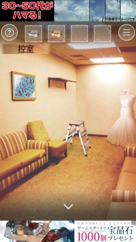 June Bride 美しい結婚式場からの脱出 攻略 ステージ8