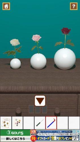 Flower Room 攻略 その2(花瓶確認~ホウキ入手まで)