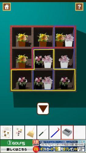 Flower Room 攻略 その3(ホウキ使用~脱出)