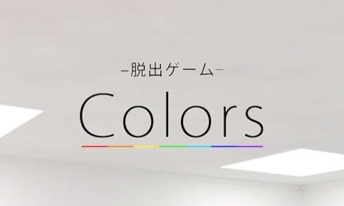 Colors (カラーズ) 色の謎に満ちた部屋からの脱出 攻略コーナー