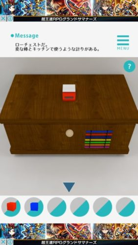 Colors 色の謎に満ちた部屋からの脱出 攻略 その2(数式確認~緑の立方体の重さ確認まで)