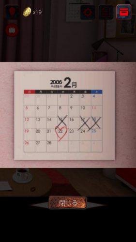 ギフト 攻略 その1(カレンダー確認~テレビ確認まで)