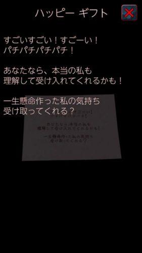 ギフト 攻略 その3(ガラス玉入手~南京錠の鍵入手まで)