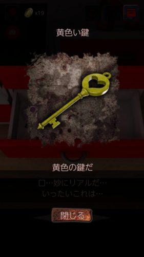 ギフト 攻略 その4(南京錠の鍵使用~本棚をずらすまで)
