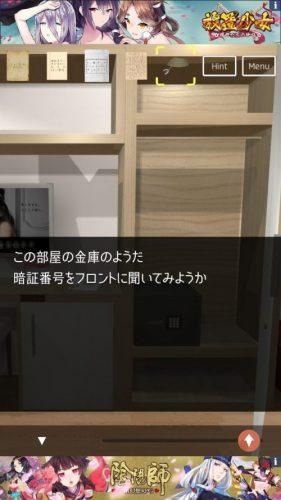 HOTEL 502号室 攻略 その4(ボタンの押し順確認~ロープ入手まで)