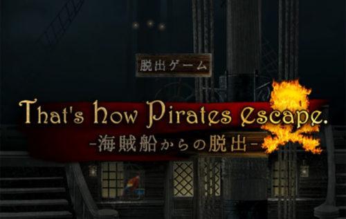 海賊船からの脱出 (That's how pirates escape.) 攻略コーナー