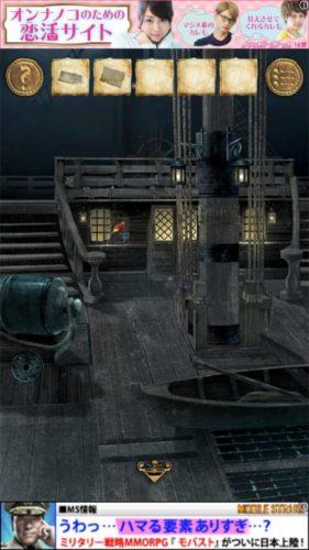 海賊船からの脱出 攻略 STAGE5