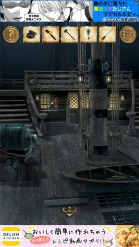 海賊船からの脱出 攻略 STAGE8