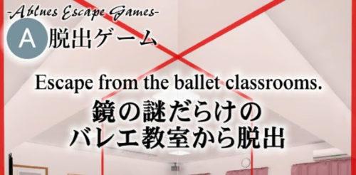 鏡の謎だらけのバレエ教室から脱出 攻略コーナー