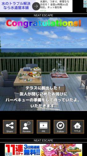 海の見える家からの脱出2 攻略 エンディング(3つ目)