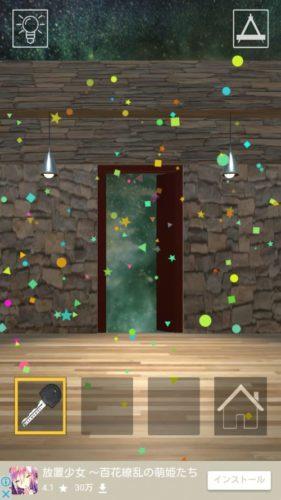 Lock! 脱出ゲーム すべての部屋をロックしました 攻略 Room3