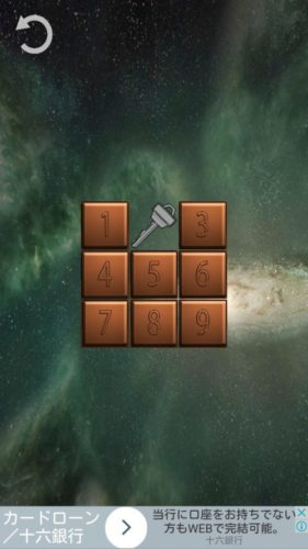 Lock! 脱出ゲーム すべての部屋をロックしました 攻略 Room8