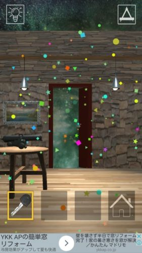 Lock! 脱出ゲーム すべての部屋をロックしました 攻略 Room9