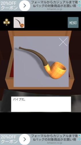 Antique Shop 攻略その2