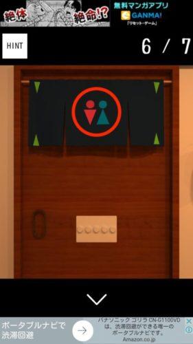 居酒屋から脱出 攻略 ミニゲーム(間違い探し)