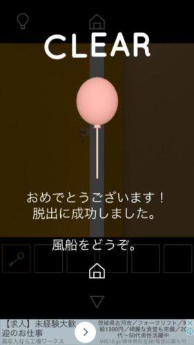 Toys 攻略 その8(電球入手~脱出)
