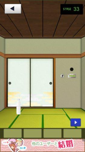 THE 和室 攻略 ステージ33